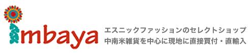 インバヤ 【エスニックファッションのセレクトショップ】