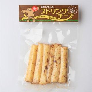 ストリングチーズ[ピパーチ(島こしょう)]