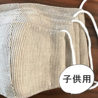 綿麻立体布マスク(ベージュ)/子供用/小学校低学年向け