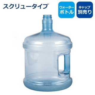PCボトル 12L スクリュー ハンドル付ボトル(キャップは別売りです)