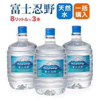【一括購入】Mt. Fuji Springs 富士忍野8リットルボトル3本/12セット(36本)コース