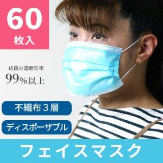 不織布3層ディスポーザブルフェイスマスク 60枚入り