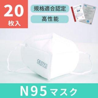 N95マスク 20枚入り