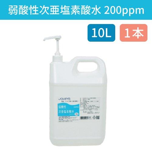弱酸性次亜塩素酸水 10L