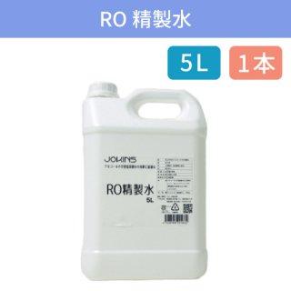 RO精製水 5L ボトル