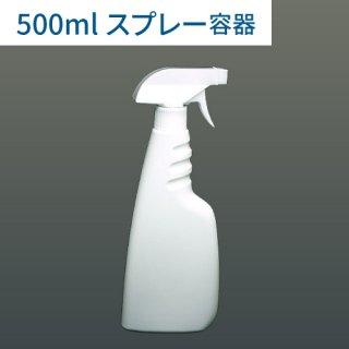 500ml スプレーボトル容器