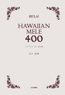 ハワイアン・メレ 400曲