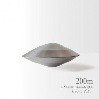 カーボンバランサー α  UFO-L 200m 【即納可能】