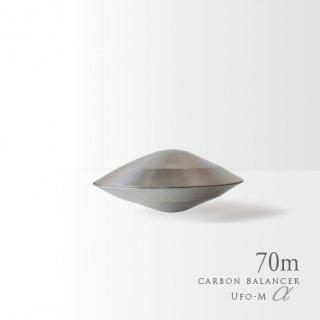 カーボンバランサー α  UFO-M  70m