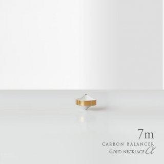 カーボンバランサー α ゴールドカラーネックレスタイプ 7m