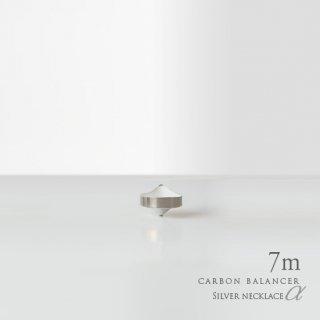 カーボンバランサー α シルバーカラーネックレスタイプ 7m