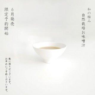 和の極み 自然栽培 レトルトお味噌汁10食セット 桐箱入り
