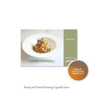 量子水で煮込んだ 海老と自然栽培野菜仕立てソース