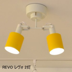 REVO レヴォ 2灯シーリングスポット<img class='new_mark_img2' src='https://img.shop-pro.jp/img/new/icons61.gif' style='border:none;display:inline;margin:0px;padding:0px;width:auto;' />