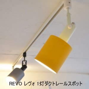 REVO レヴォ 1灯ダクトレール用スポットライト<img class='new_mark_img2' src='https://img.shop-pro.jp/img/new/icons61.gif' style='border:none;display:inline;margin:0px;padding:0px;width:auto;' />
