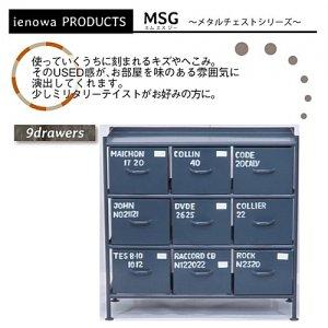 スチールチェスト<ienowa/9杯引出チェスト MSG GY色>[送料無料]<img class='new_mark_img2' src='https://img.shop-pro.jp/img/new/icons61.gif' style='border:none;display:inline;margin:0px;padding:0px;width:auto;' />
