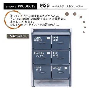 スチールチェスト<ienowa/6杯引出チェスト MSG GY色>[送料無料]<img class='new_mark_img2' src='https://img.shop-pro.jp/img/new/icons61.gif' style='border:none;display:inline;margin:0px;padding:0px;width:auto;' />