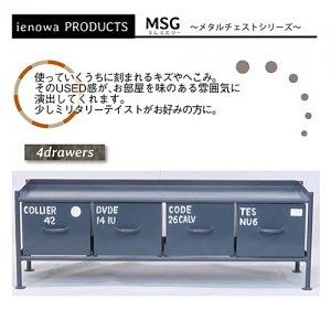 スチールチェスト<ienowa/横型4杯引出チェスト MSG GY色>[送料無料]<img class='new_mark_img2' src='https://img.shop-pro.jp/img/new/icons61.gif' style='border:none;display:inline;margin:0px;padding:0px;width:auto;' />