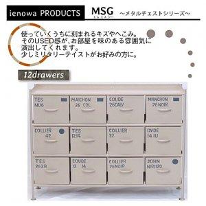 スチールチェスト<ienowa/横型12杯引出チェスト MSG BE色>[送料無料]<img class='new_mark_img2' src='https://img.shop-pro.jp/img/new/icons61.gif' style='border:none;display:inline;margin:0px;padding:0px;width:auto;' />
