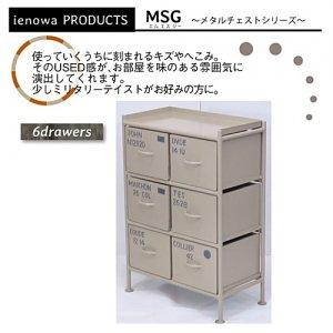 スチールチェスト<ienowa/6杯引出チェスト MSG BE色>[送料無料]<img class='new_mark_img2' src='https://img.shop-pro.jp/img/new/icons61.gif' style='border:none;display:inline;margin:0px;padding:0px;width:auto;' />