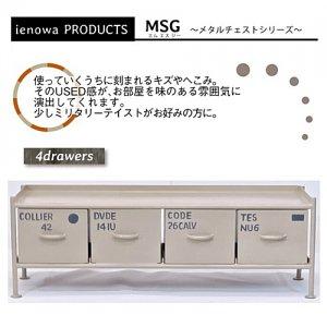 スチールチェスト<ienowa/横型4杯引出チェスト MSG BE色>[送料無料]<img class='new_mark_img2' src='https://img.shop-pro.jp/img/new/icons61.gif' style='border:none;display:inline;margin:0px;padding:0px;width:auto;' />