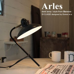 Arles desk lamp アルル デスクランプ<img class='new_mark_img2' src='https://img.shop-pro.jp/img/new/icons61.gif' style='border:none;display:inline;margin:0px;padding:0px;width:auto;' />