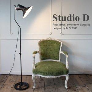 Studio D floor lamp スタジオ D フロアランプ<img class='new_mark_img2' src='https://img.shop-pro.jp/img/new/icons61.gif' style='border:none;display:inline;margin:0px;padding:0px;width:auto;' />