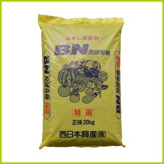 BN発酵有機