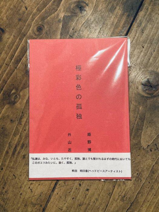 現代詩集『極彩色の孤独』          姫野 博(KUSA.喫茶 焙煎人)・外山 忍 共著