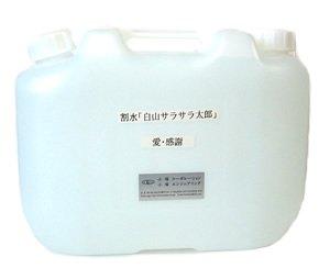 日本海海洋深層水100%使用 割水 白山サラサラ太郎(10リットル)