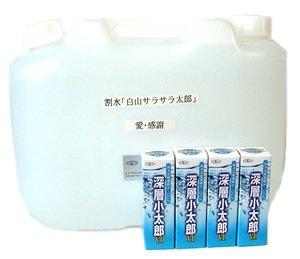 【送料無料】日本海海洋深層水100%使用 割水 白山サラサラ太郎(10リットル)と深層小太郎4本セット