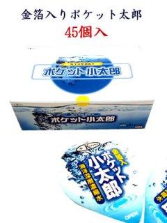 日本海海洋深層水100%使用 金箔入りポケット小太郎(10ml-45個)