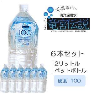 竜宮伝説(硬度100)ペットボトル2L×6本