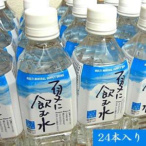 夏に飲む水 500mL×24本入り