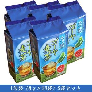 ゴーヤ麦茶(8g×20袋)5袋
