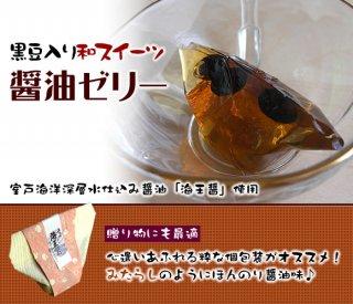 土佐の海王醤使用 醤油ゼリー■12個入り