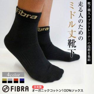 FIBRA(フィブラ)ランニングソックス ミドル丈 (黒ベース 4色)