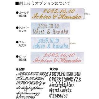 リングピロー刺繍/洋風用ピンク・ブルー(ゴールド・シルバー1320円)