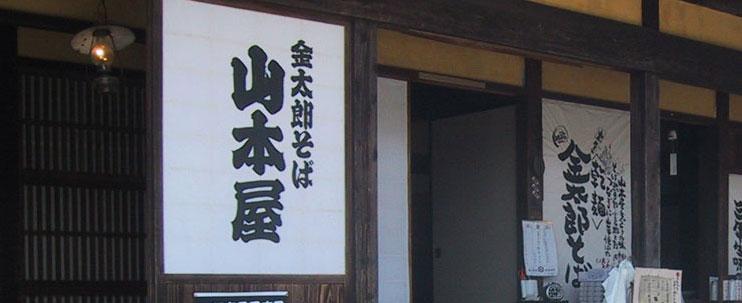 大内宿 金太郎そば山本屋