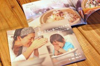 【富士子ベーコン・ブックレット】『富士子ちゃん家のいただきます』