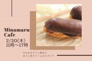 【2月20日(木)】みなまるカフェ(ご予約不要)
