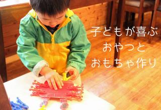 【協栄青果市場・田中さん主催 3月15日(日)】こどもが喜ぶおやつとおもちゃ作り
