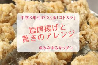 【3月17日(火)】コトカラDAY!!