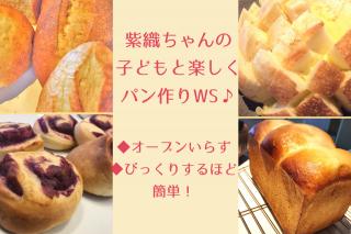 【3月27日(金)】山口紫織ちゃん・子どもと楽しくパン作りWS