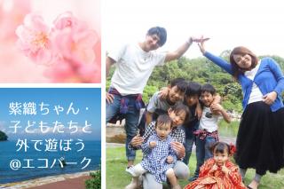 【3月28日(土)】山口紫織ちゃん・子供たちとみなまるで遊ぼう♪