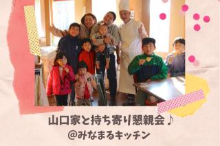 【3月26日(木)】山口家と一品持ち寄り懇親会♪
