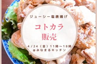 【4月24日(金)】コトカラDAY!!美味しい塩唐揚げ・テイクアウト♪