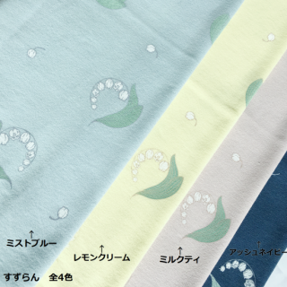 すずらん-40/20ミニ裏毛