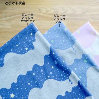 とろける夜空-40/20ミニ裏毛