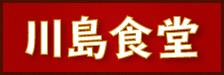 川島食堂 ネットショップ|千葉県山武市蓮沼の大衆食堂の名店が作る絶品餃子販売中!
